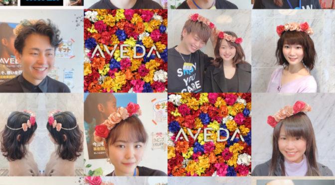 アースデー2020☆アヴェダ花冠キャンペーン