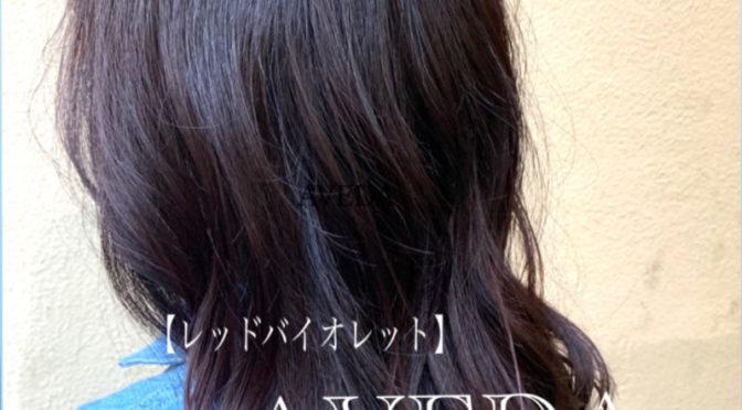 髪色が厳しい職場におすすめカラーBY舩木