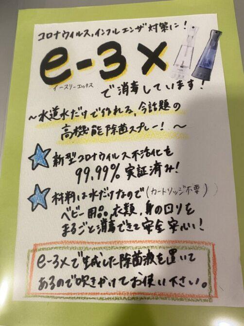 e3xのポップが出来ました